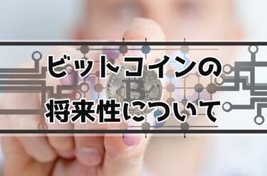 ビットコインの将来性について
