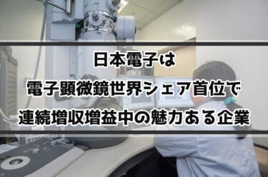 日本電子は電子顕微鏡世界シェア首位で連続増収増益中の魅力ある企業